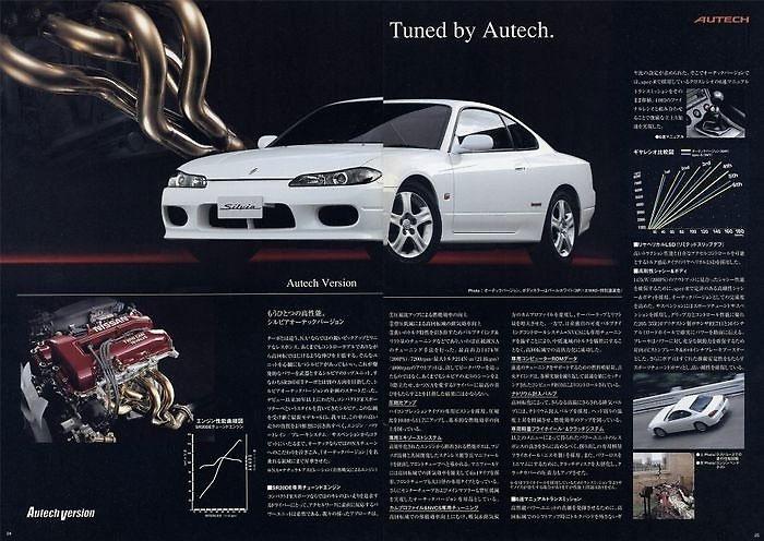 autech silvia s15 brochure
